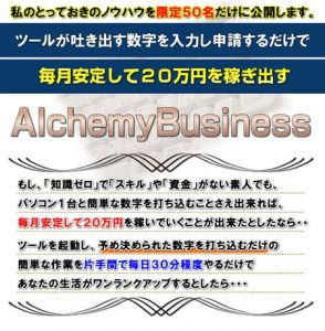 Alchemy Businessのヘッダー画像