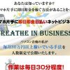 Breath in Business