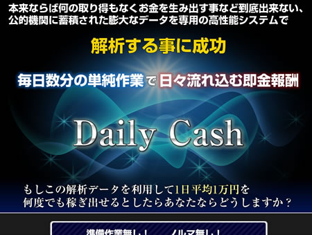 Daily Cash