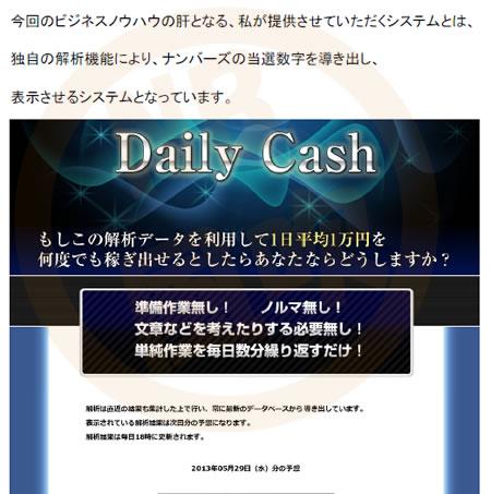 Daily Cashのマニュアル