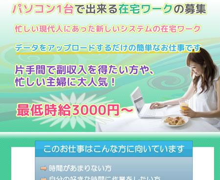 最低報酬時給3000円の在宅ワークJobStyle-Info