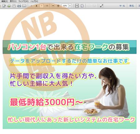 最低報酬時給3000円の在宅ワークJobStyle-Infoのマニュアル