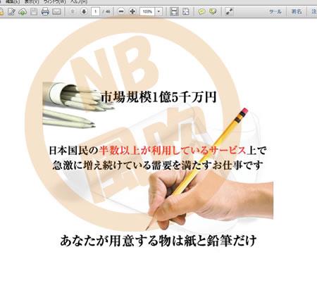 紙と鉛筆を使ったお仕事のマニュアル中身