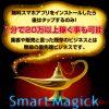 Smart Magick