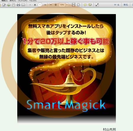 Smart Magickの中身は?