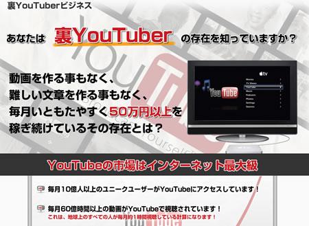 裏YouTuberの販売ページ