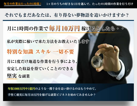 たった1時間の作業で月収10万円稼ぐ副業