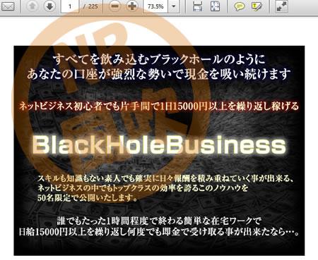 BlackHoleSystemの中身は?