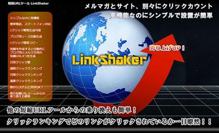 Link Shaker