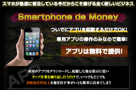 Smartphone de Money