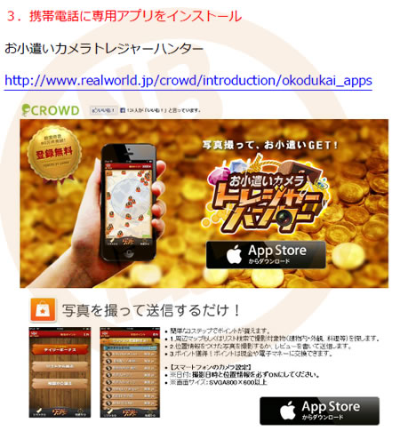 Smartphone de Moneyのアプリ