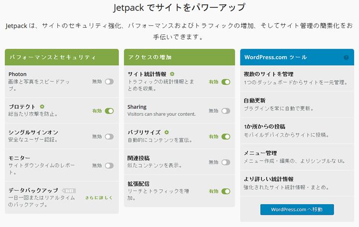 jetpack05