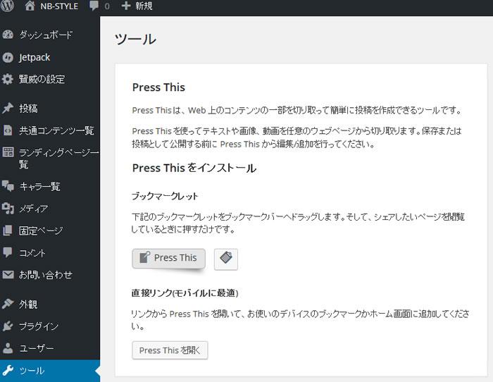 WordPressのツール