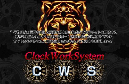 CWS WIKIで稼ぐ方法