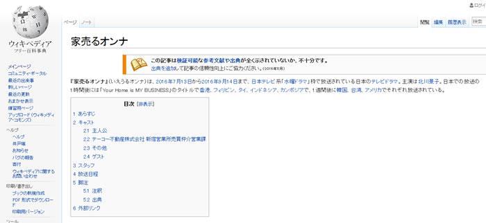 家売るオンナ wiki
