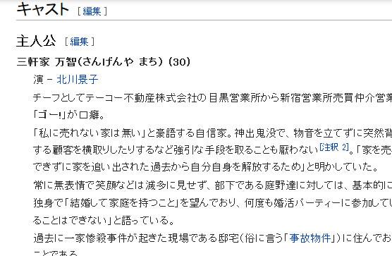 家売るオンナ wikiのキャスト