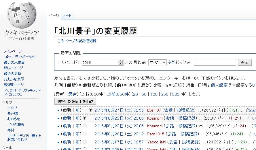 北川景子 wikiの変更履歴