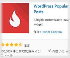 popular_posts