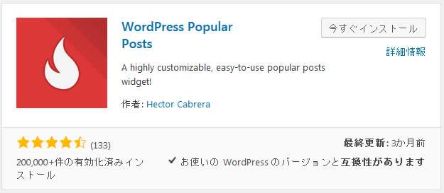 popular_posts03