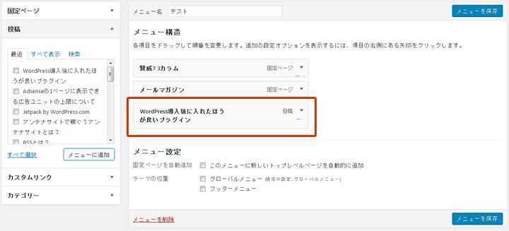 wp_menu12