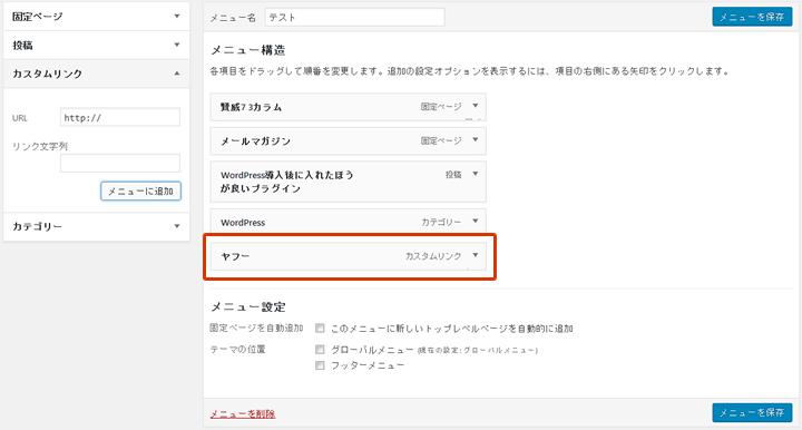 wp_menu18