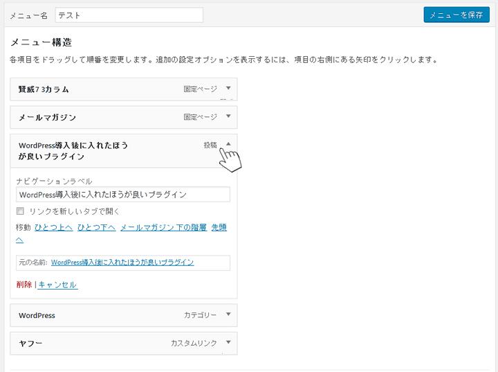 wp_menu19