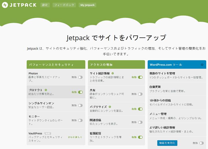 Jetpackページ