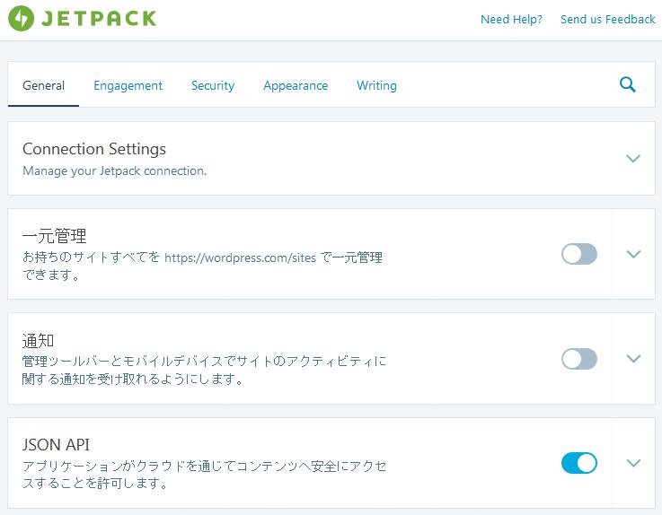 新しいJetpack設定ページ