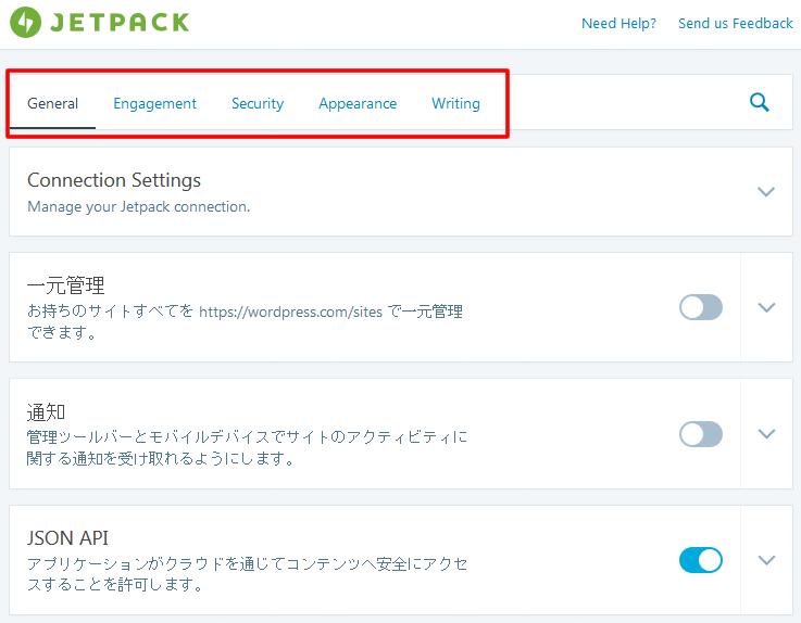 Jetpack設定方法その1