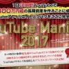 YouTube Maniax 2017(ユーチューブ マニアクス 2017) 株式会社ピラミッド 村上省吾