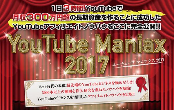 YouTube Maniax 2017(ユーチューブ マニアクス 2017)