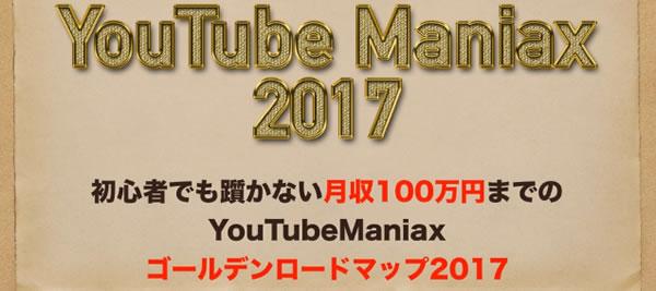 YouTube Maniax 2017(ユーチューブ マニアクス 2017)概要編