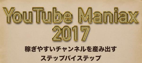 YouTube Maniax 2017(ユーチューブ マニアクス 2017)リサーチ編