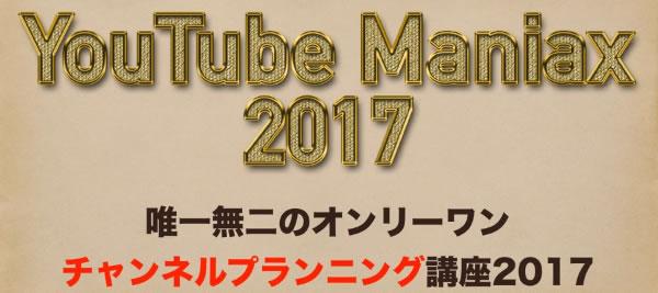 YouTube Maniax 2017(ユーチューブ マニアクス 2017)コンセプト編