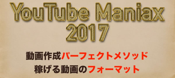 YouTube Maniax 2017(ユーチューブ マニアクス 2017)動画作成編