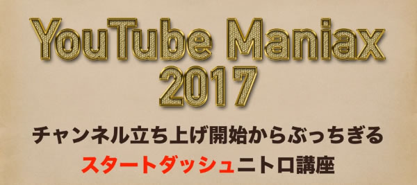 YouTube Maniax 2017(ユーチューブ マニアクス 2017)テクニック編