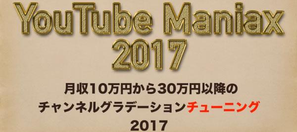 YouTube Maniax 2017(ユーチューブ マニアクス 2017)チューニング編