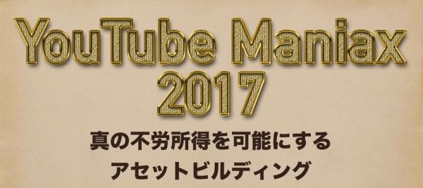 YouTube Maniax 2017(ユーチューブ マニアクス 2017)外注編