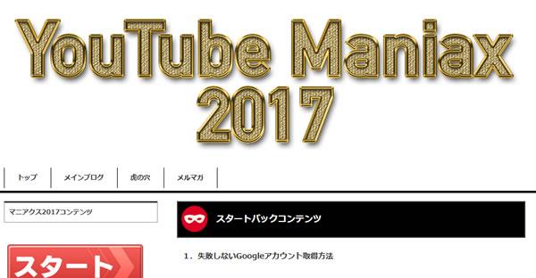 YouTube Maniax 2017(ユーチューブ マニアクス 2017)の動画
