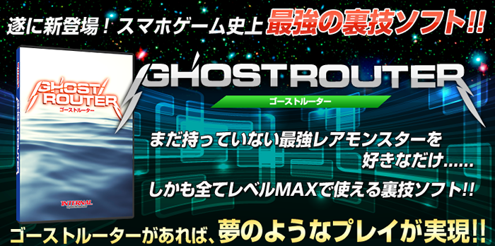 ghost_router