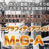 ムービーグラフィティアフィリエイトMGA YouTube動画に広告を貼り付けて稼ぐ方法 白川 渉