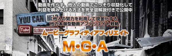 ムービーグラフィティアフィリエイトMGA YouTube動画に広告を貼り付けて稼ぐ方法