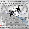 QPA Quick Curation Puzzle Affiliate キュレーションサイトで稼ぐ方法 中井 伸行