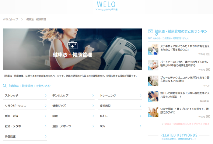 welq-1