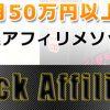 Black Affiliate メディアワークス 加藤孝之の内容はとんでもなかった話