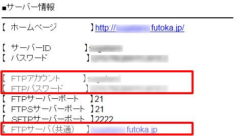 FUTOKAの契約時に送られてくるメール