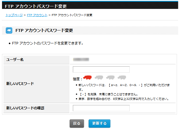 FTPパスワード変更画面