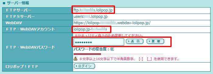 ロリポップサーバー情報