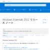 Windowsムービーメーカーが配布終了です