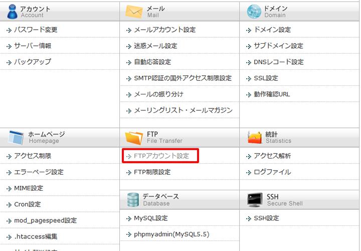 Xサーバー新規FTPアカウント作成